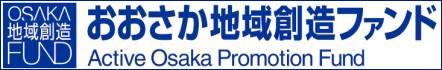 大阪地域創造ファンド