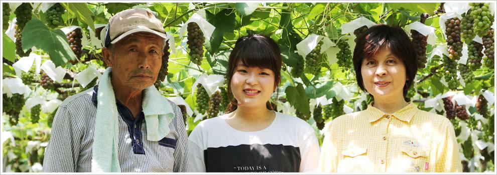 田中ぶどう園のひとたち