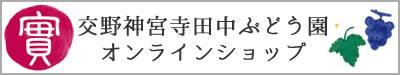交野神宮寺田中ぶどう園オンラインショップ