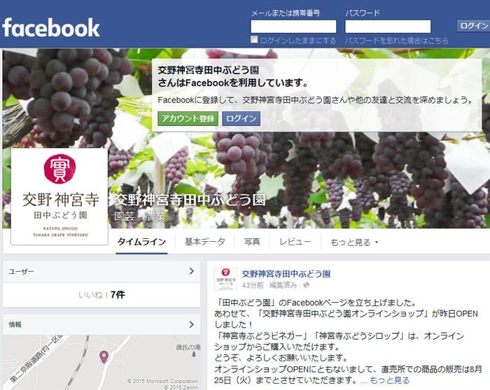交野神宮寺田中ぶどう園Facebookページ