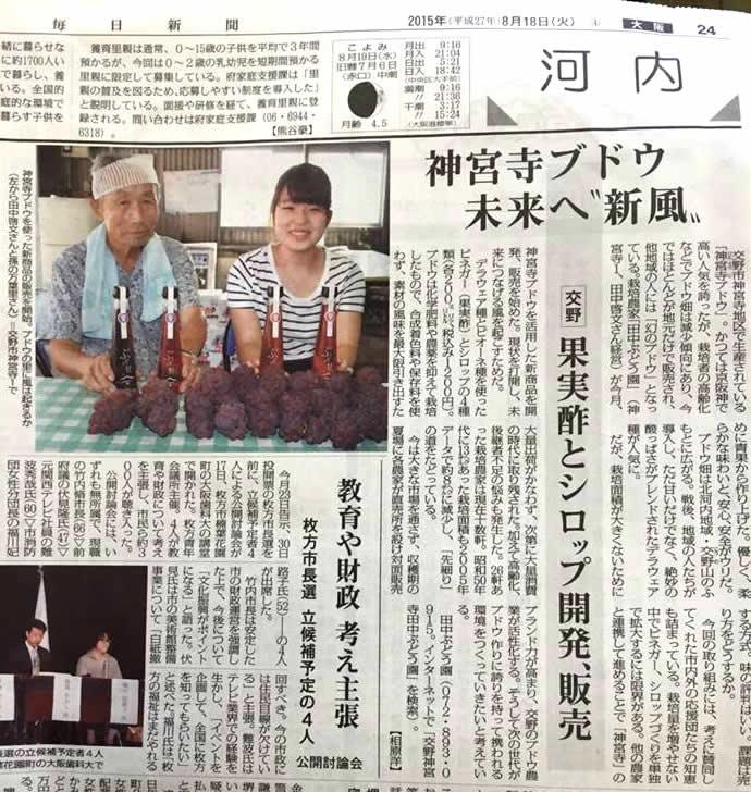 8/18毎日新聞掲載記事