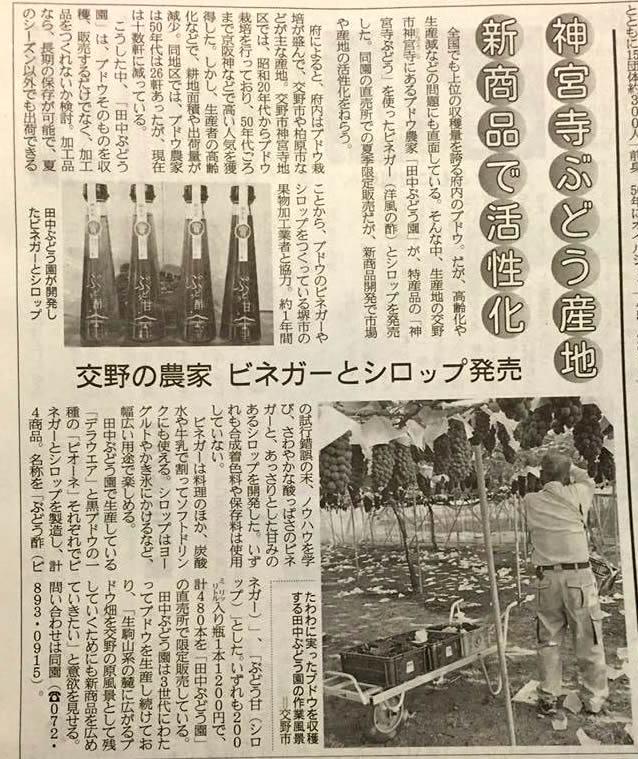 8/20産経新聞掲載記事