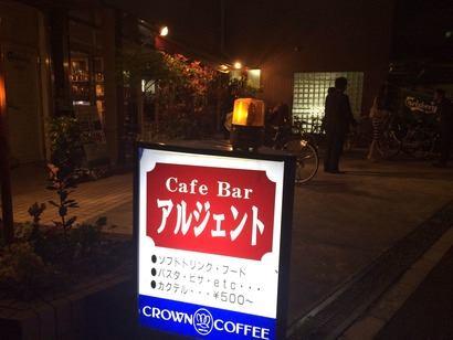 Cafe Bar 『アルジェント』