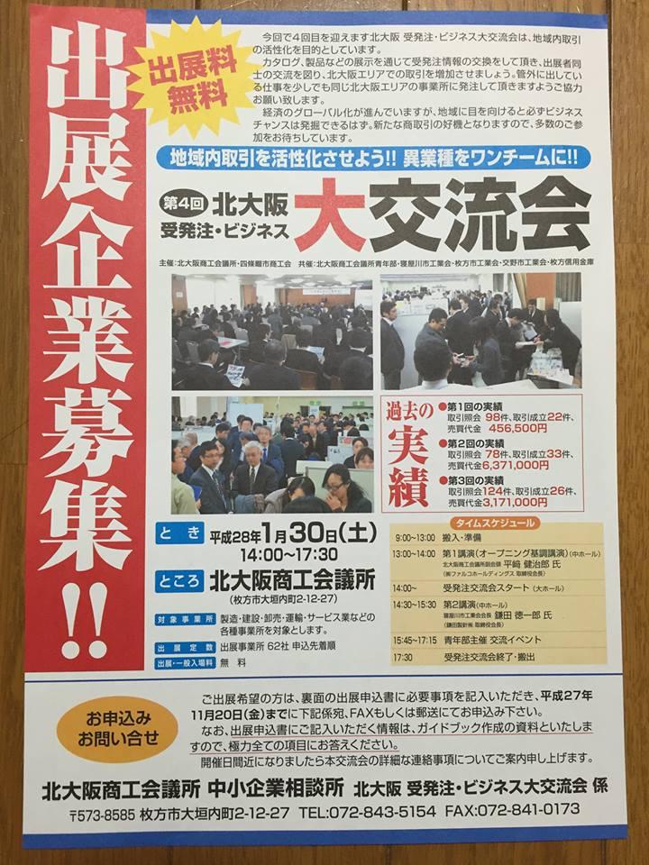北大阪 受発注・ビジネス大交流会