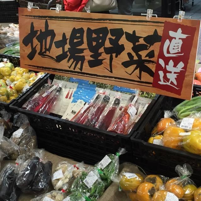 スーパーマーケットバロー寝屋川店内の販売ブース