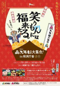 第6回大阪産(おおさかもん)大集合!in 咲洲庁舎