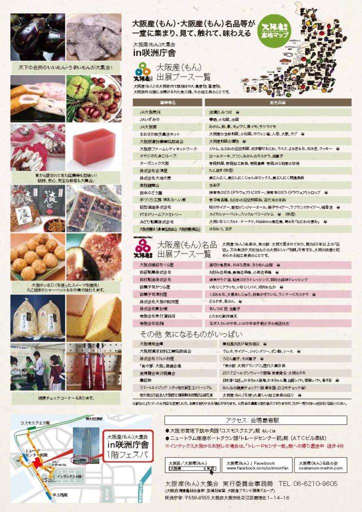 第6回大阪産(おおさかもん)大集合!in 咲洲庁舎詳細