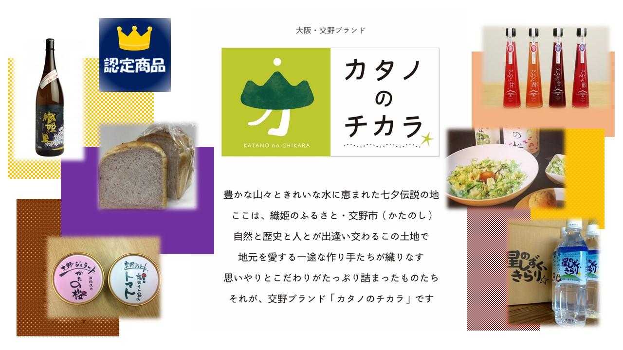 交野ブランド『カタノのチカラ』第1回認定商品