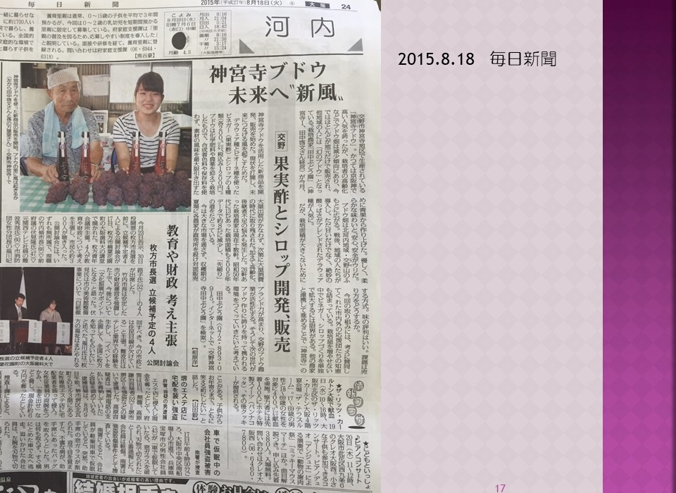 2015.8.18 毎日新聞掲載