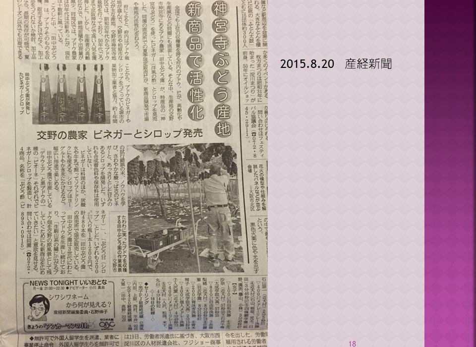 2015.8.20 産経新聞掲載