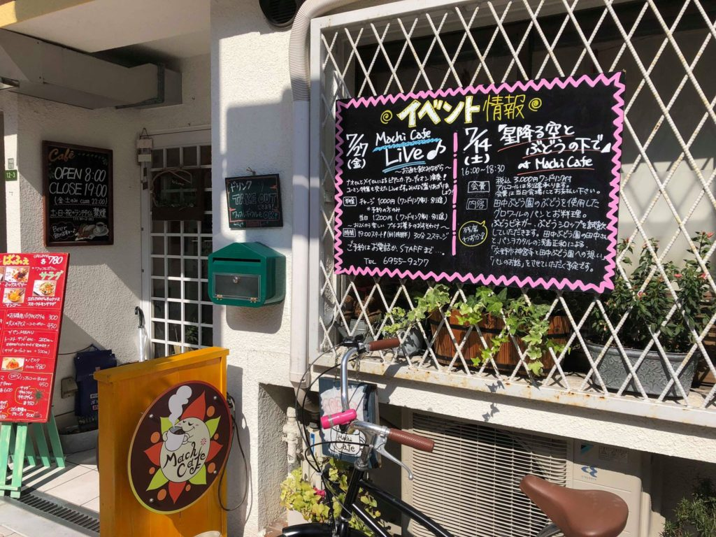 Machi caféさん
