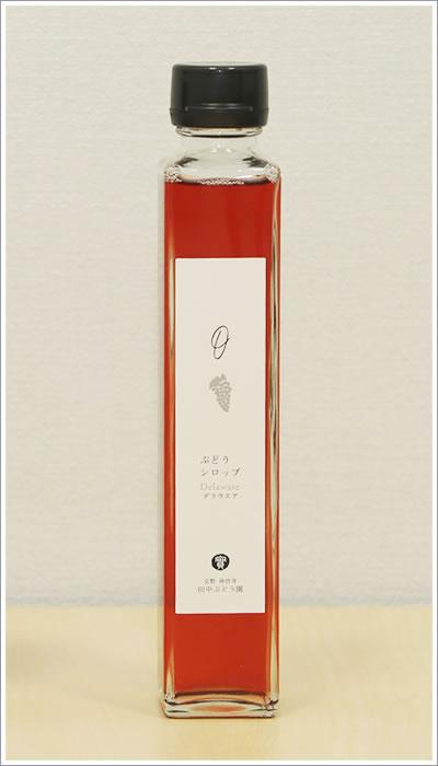 神宮寺ぶどうシロップ(デラウェア) 200ml 1,200円(税込み)