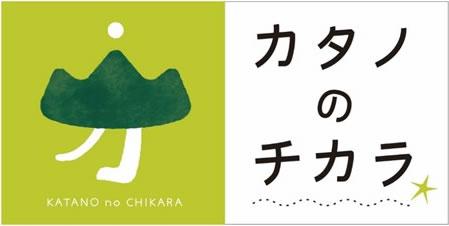 『カタノのチカラ』ロゴ