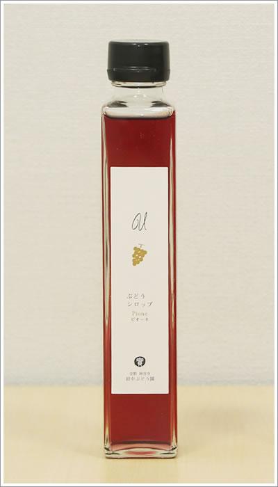 神宮寺ぶどうシロップ(ピオーネ) 200ml 1,200円(税込み)