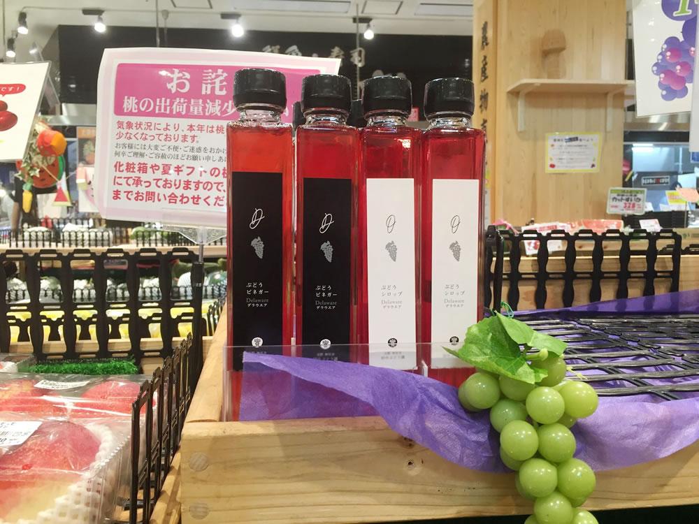 新ボトルデザインの神宮寺ぶどうビネガー&ぶどうシロップ