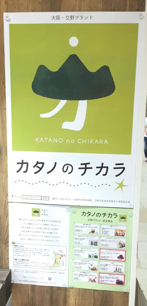売り場は、平和堂フレンドマート交野店さんの交野ブランドのポスターした