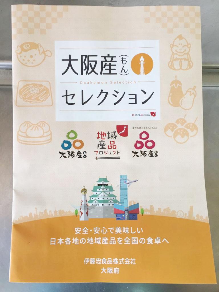 大阪産(おおさかもん)のギフトセレクションカタログにも掲載