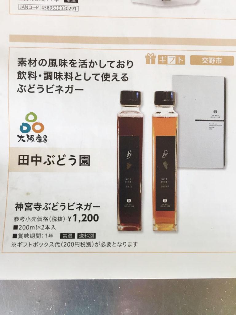 神宮寺ぶどうビネガーとシロップは、大阪産(おおさかもん)認定商品です。