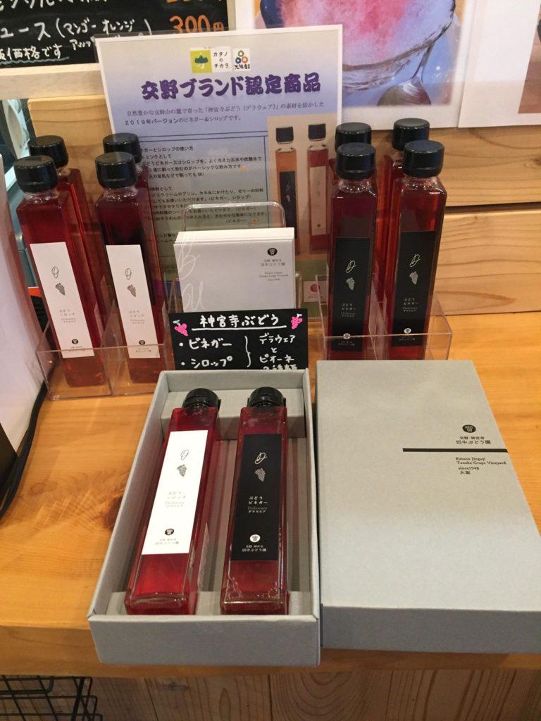 店内では、神宮寺ぶどう(デラウェア)のビネガーとシロップの販売も!