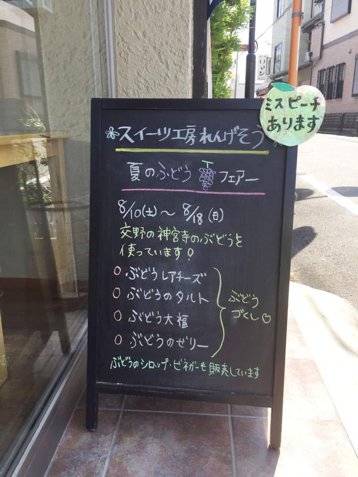 8月10日(土)〜18日(日)神宮寺ぶどうまつり開催中♪
