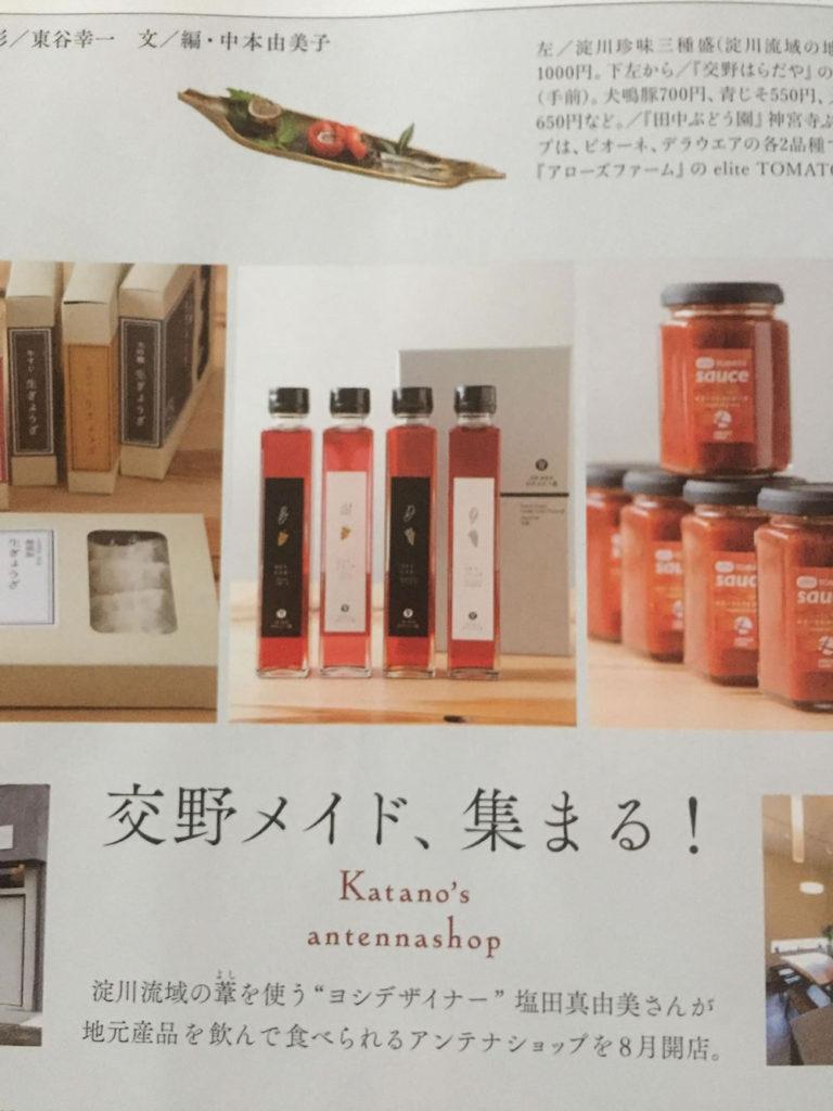 9月21日発売の「あまから手帖」10月号交野メイド