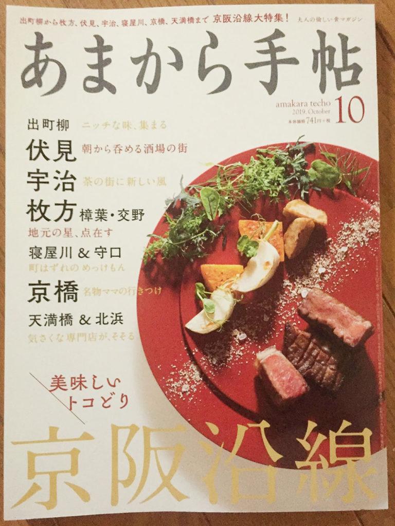 9月21日発売の「あまから手帖」10月号