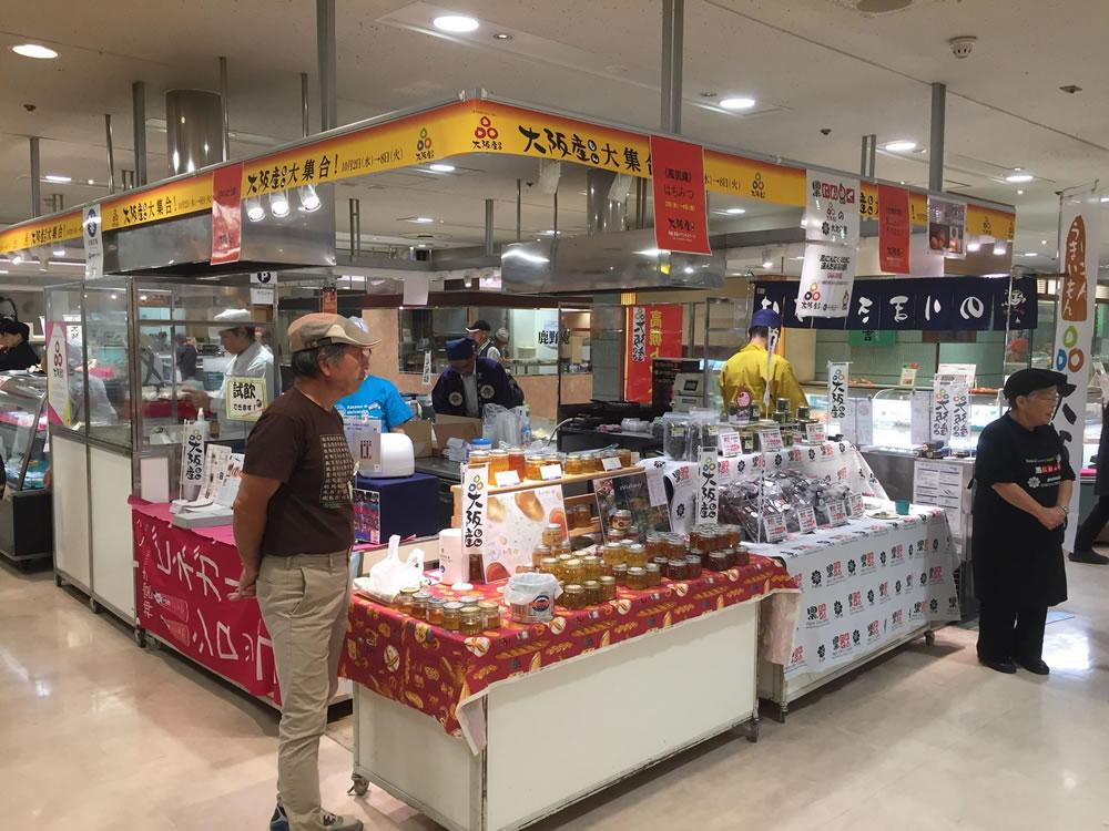 松坂屋高槻店さんで開催中の大阪産(もん)美味いもん市
