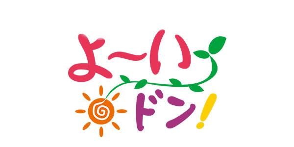 関西テレビ「よーいドン!」