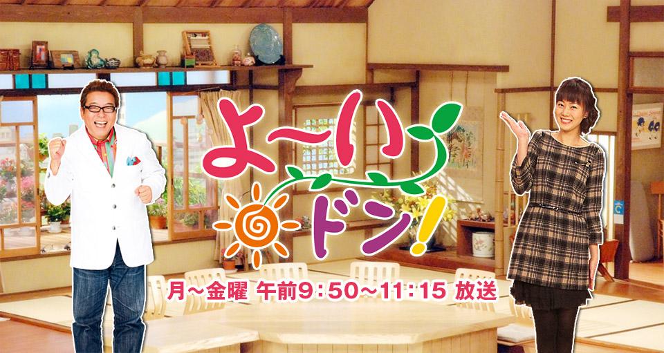 4月30日(木)放送の関西テレビ「よ~いドン!」の 視聴者プレゼントをご覧ください!