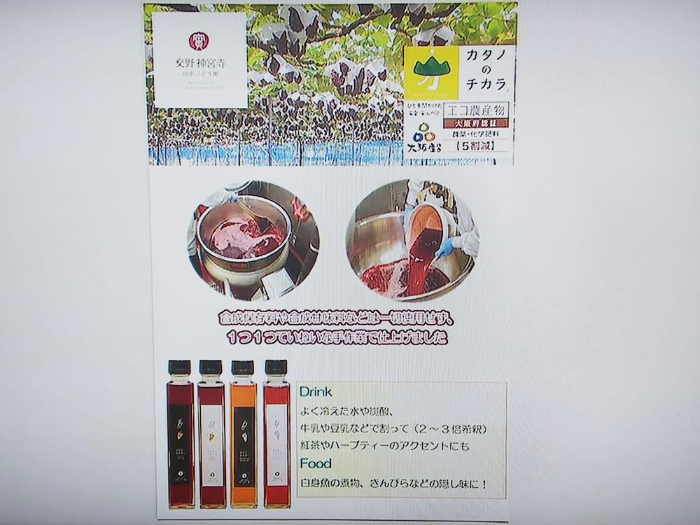 関西テレビ「よ〜いドン」の視聴者プレゼントコーナーで紹介された神宮寺ぶどうビネガー