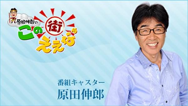 eo光テレビ「原田伸郎のこの街ええなぁ」