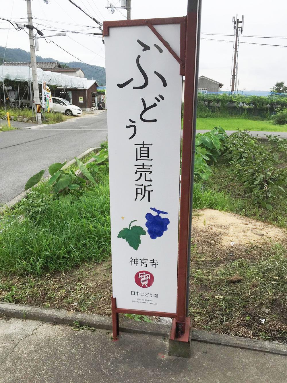 田中ぶどう園直売所看板