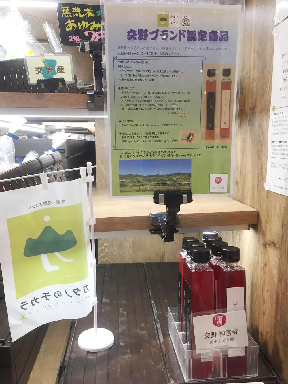 フレンドマート交野店で販売開始の2020年バージョンデラウェア神宮寺ぶどうビネガーとシロップ