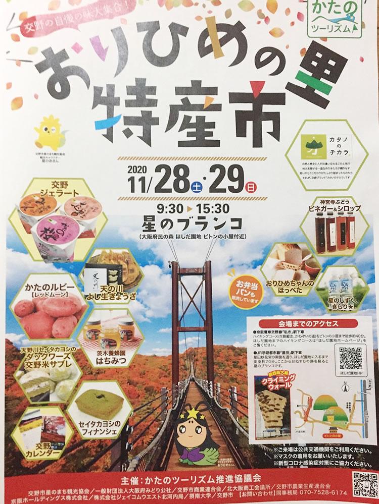 2020年11月28日~29日紅葉の絶景ポイントほしだ園地で地元交野の特産市開催!