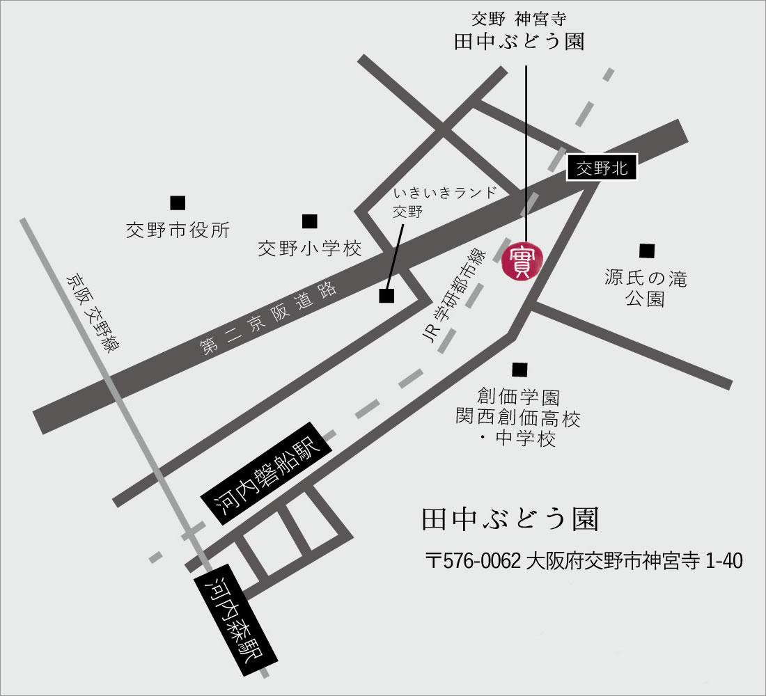 交野神宮寺田中ぶどう園地図
