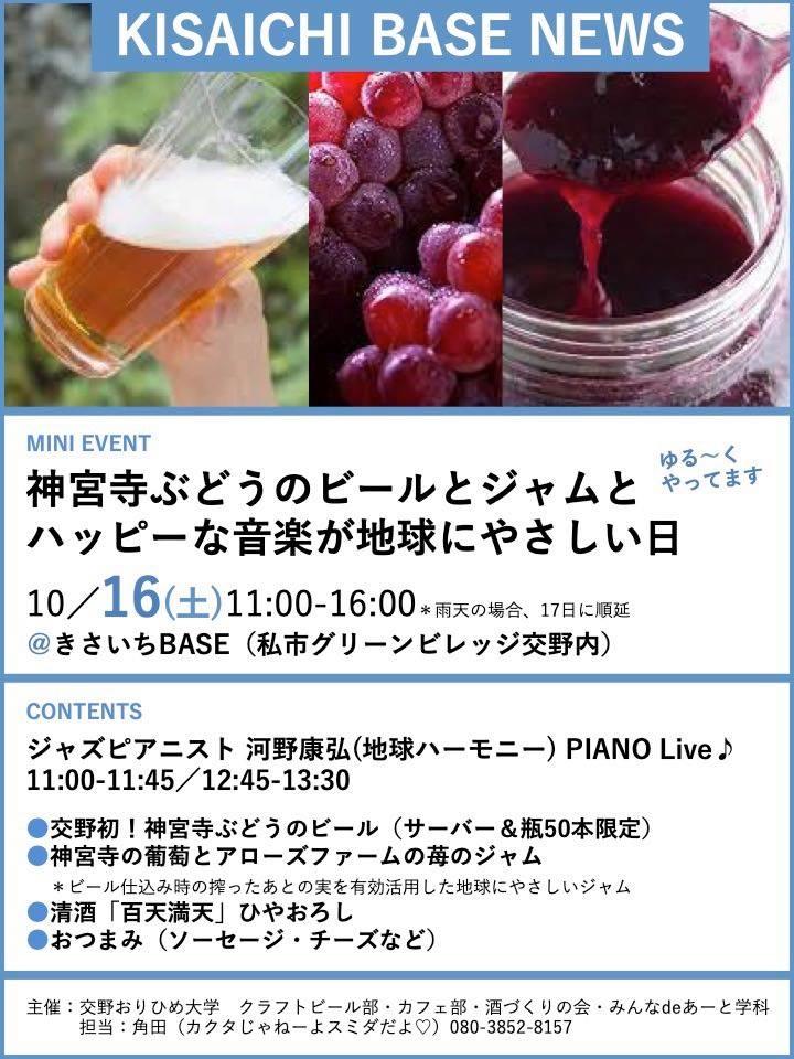 神宮寺ぶどうビールお披露目ミニイベント詳細情報