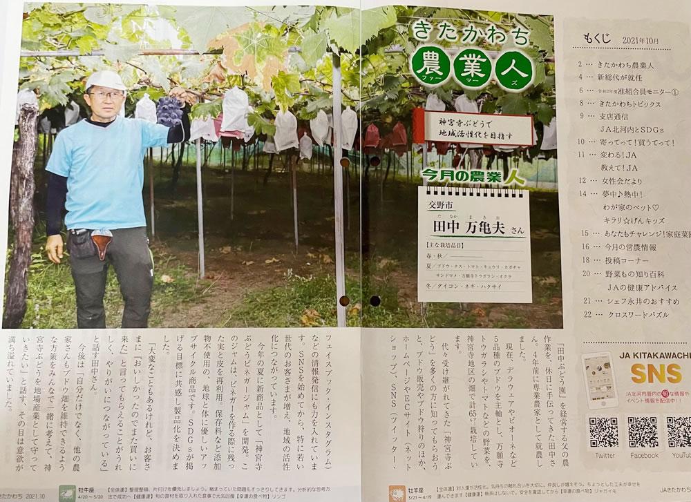 JA北河内10月号「きたかわち農業人」に掲載頂きました!