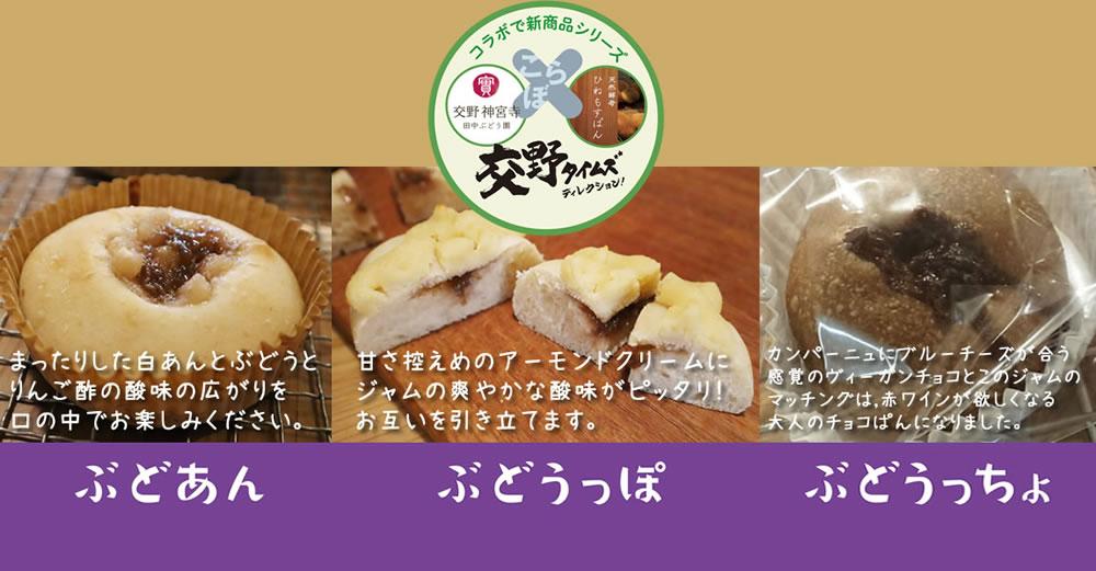田中ぶどう園×ひねもすぱんコラボ:神宮寺ぶどうビネガージャムを使用したパンが誕生しました!